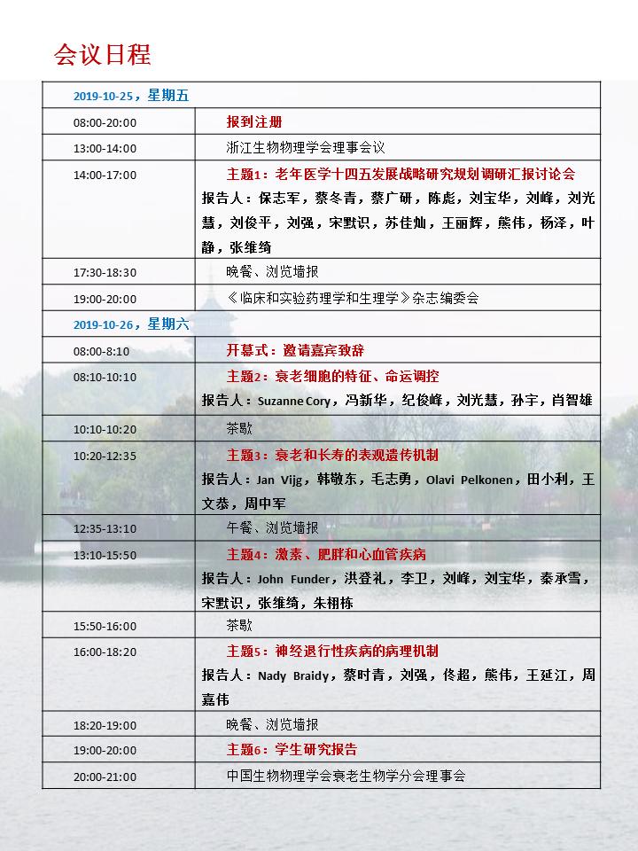 国际衰老与相关疾病大会(杭州)第二轮通知(1) - P.png